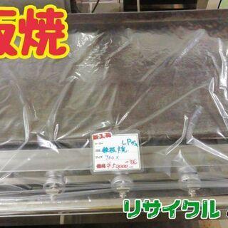 鉄板焼 焼台 LPガス 業務用 幅900 中古 美品
