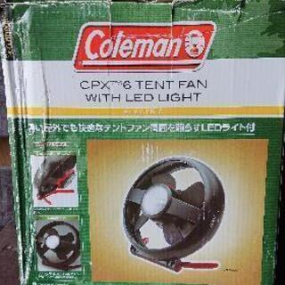 コールマン CPX 6 テントファンLEDライト付