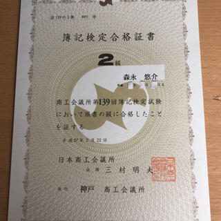 兵庫商業高校出身 簿記・商業科目コツあります!