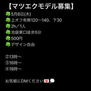 5月6日(木)まつ毛エクステモデル