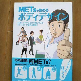 METsで始めるボディデザイン