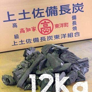 最高級 上土佐備長炭 業務用12kg 白炭 不揃い(小さめ) 送...