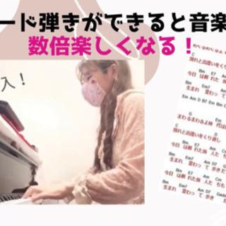 音楽理論を学ぼう!
