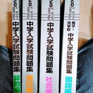 【中学受験】【日能研】中学入試問題集 銀本 2020年度版 国語...