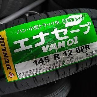 【脱着込み】新品タイヤ1本より 145R12-6PR 軽ト…