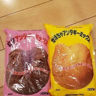 紅芋アンダギーミックス&かぼちゃアンダギーミックス