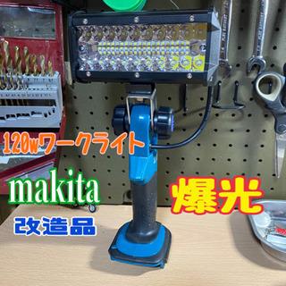 ①120wワークライト マキタ純正ML185改造品