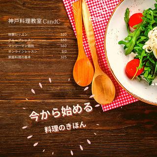 今から始める料理の基本 神戸料理教室CandC