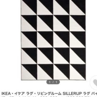 IKEA☆ラグ
