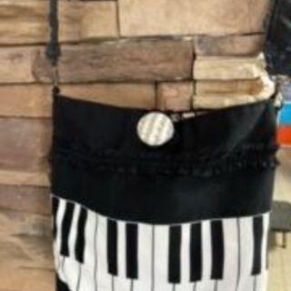 ピアノ 手作り バッグ いかがでしょうか?