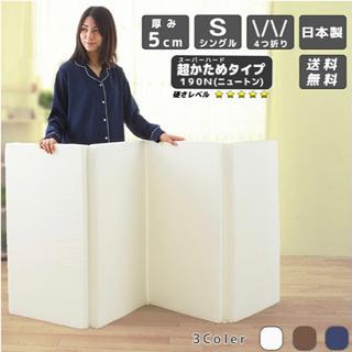 【ほぼ新品】マットレス シングルサイズ白 日本製 硬め5c…
