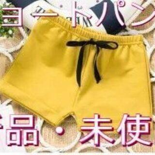 子供服 キッズ ショートパンツ 男の子・女の子兼用 サイズ100cm