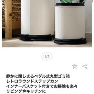 フットペダル式 ゴミ箱
