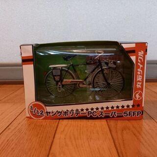 丸石サイクル自転車模型
