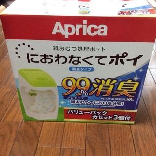 アップリカ におわなくてポイ 紙おむつ処理用ゴミ箱 未開封新品