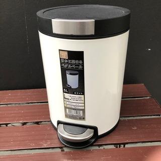 【未使用】静かに閉まるペダルペール(ゴミ箱)5L