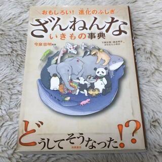 【ネット決済・配送可】ざんねんないきもの辞典❈おもしろい!進化のふしぎ