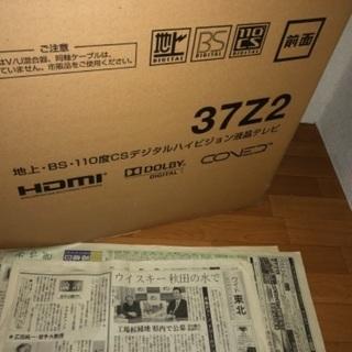 東芝REGZA37インチ液晶新品未使用