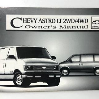 アストロ オーナーズマニュアル 1994年