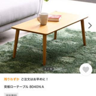 不二貿易 ローテーブル 天然木 脚取り外し可能 お洒落