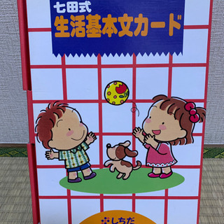 七田式 生活基本文カード