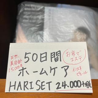 HARI SET ホームケア