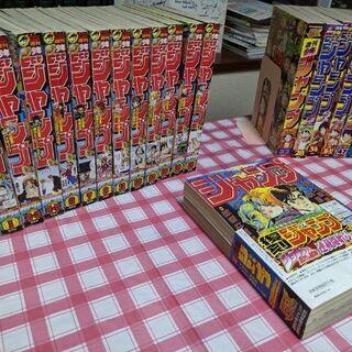 【週刊少年ジャンプ20冊】【創刊50周年記念復刻版】