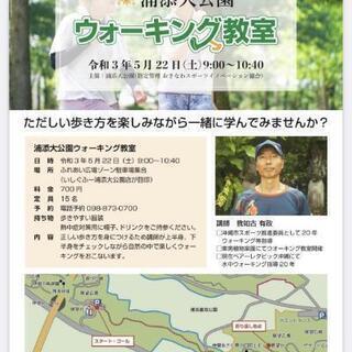 浦添大公園ウォーキング教室