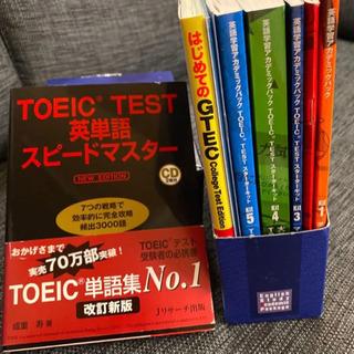 TOEIC 参考書 問題集