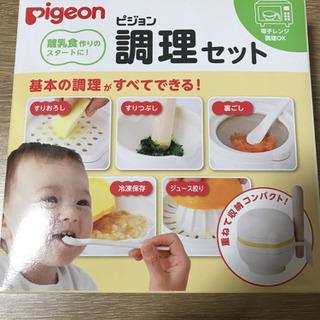 ピジョン  調理セット 離乳食