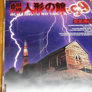 蝋人形の館'99 聖飢魔II ARCADIA KIMIGAYOは...