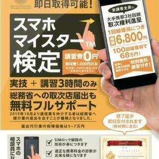 講習費が無料のチャンス!! スマホマイスター検定!!