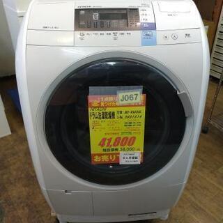 J067★6ヶ月保証★9K/6Kドラム洗濯乾燥機★HITA…