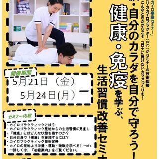 ☆5月生募集!締切迫る☆美容・健康に興味ある方☆