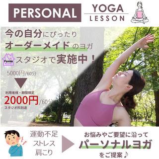 【大宮駅から5分】期間限定!パーソナルヨガ60分2000円♪ い...