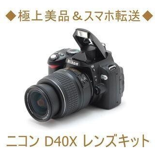 【ネット決済・配送可】◆極上美品&スマホ転送◆ニコン D40X ...