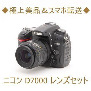 【ネット決済・配送可】◆極上美品&スマホ転送◆ニコン D7000...