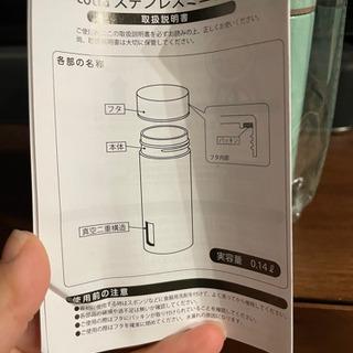 【ネット決済】ミニ保温保冷水筒