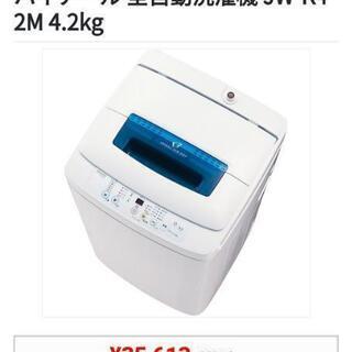 洗濯機、冷蔵庫 - 名古屋市