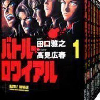 バトル・ロワイアル <全15巻セット> コミックセット 作家: ...