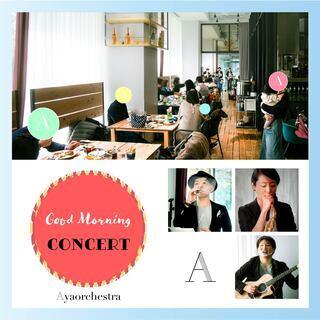 Good Morning Concert ~朝食 と 生演奏 で...
