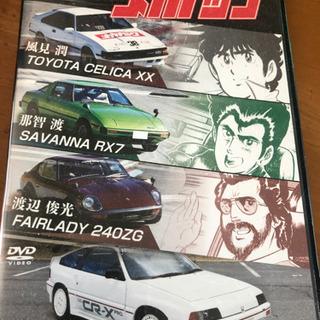 【ネット決済】【値下げ〜! 2枚セット】DVDよろしくメカドック...