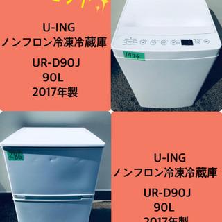 2019年製❗️特割引価格★生活家電2点セット【洗濯機・冷…