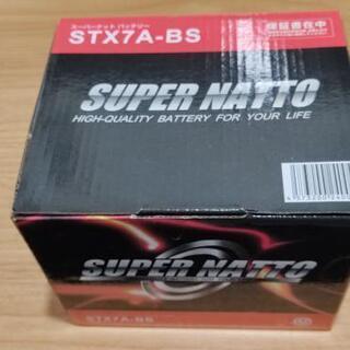バッテリー 新品 スーパーナット STX7A-BS