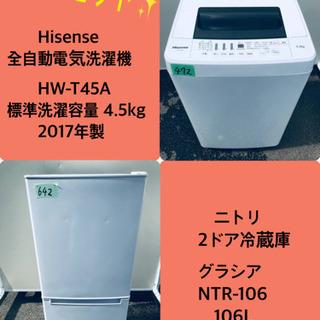 2017年製❗️割引価格★生活家電2点セット【洗濯機・冷蔵…