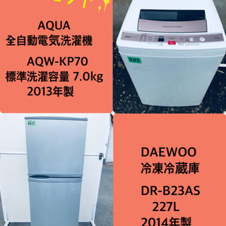 7.0kg ❗️特割引価格★生活家電2点セット【洗濯機・冷…
