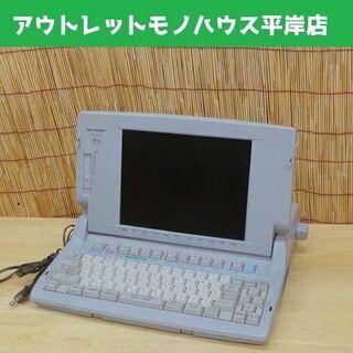 ジャンク扱 印字・保存OK★シャープ カラーワープロ 書院 WD...