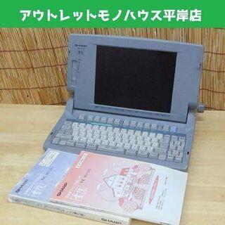 ジャンク品 FD保存OK★シャープ カラーワープロ 書院 WD-...