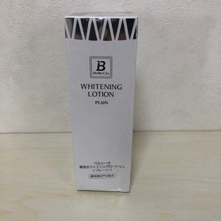 ベルシーオ 薬用ホワイトニングローション 化粧水