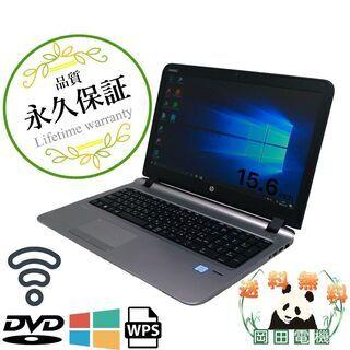 【送料無料】HP ProBook 450 G3 Celer…